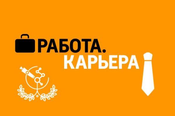 Информация о вакансиях в АО «Научный центр противоинфекционных препаратов»