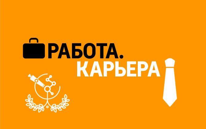 """Информация о вакансиях в АО """"Научный центр противоинфекционных препаратов"""""""