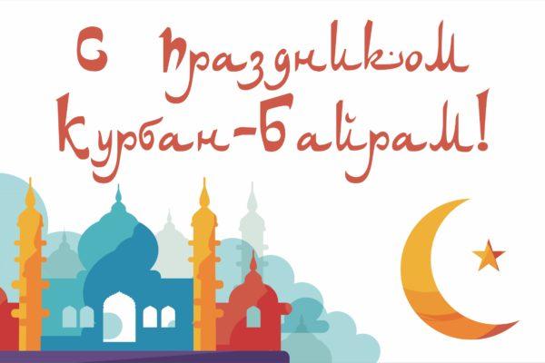 Поздравляем со священным праздником Курбан Байрам!