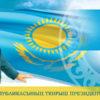 С Днем Первого Президента Республики Казахстан!!!