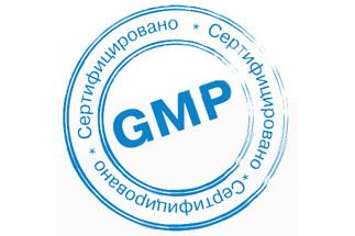 Сертификат стандарта GMP — ПОЛУЧЕН!!!