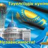 С Днем Независимости Республики Казахстан!!!