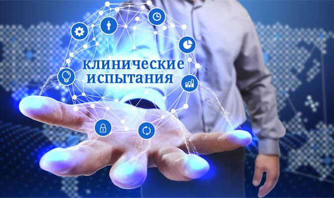 """Клинические исследования в АО """"НЦПП"""""""
